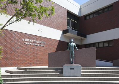 千葉経済大学地域経済博物館